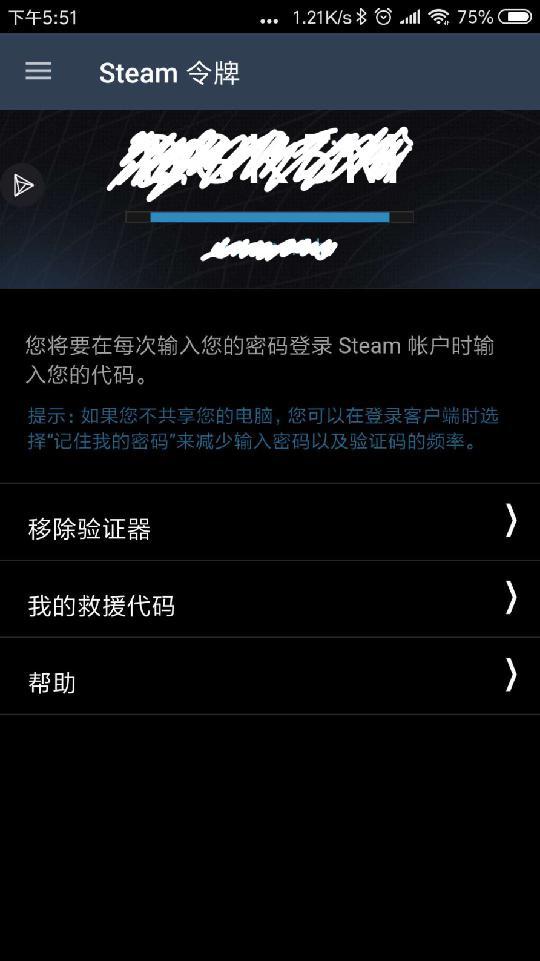 Steam手机版令牌,让游戏生活更方便、安全(Android) 图片8