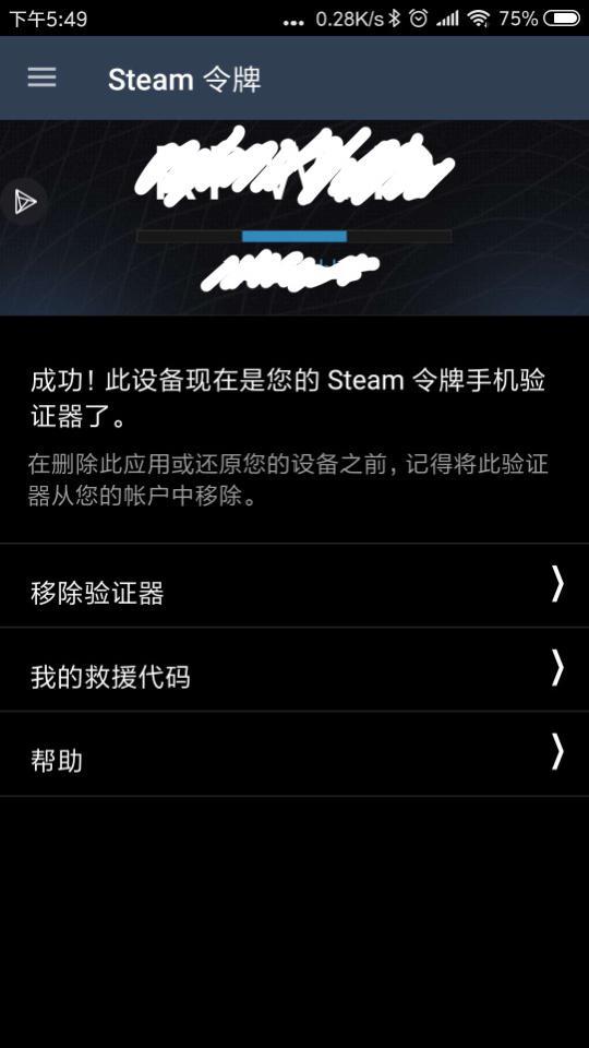 Steam手机版令牌,让游戏生活更方便、安全(Android) 图片7