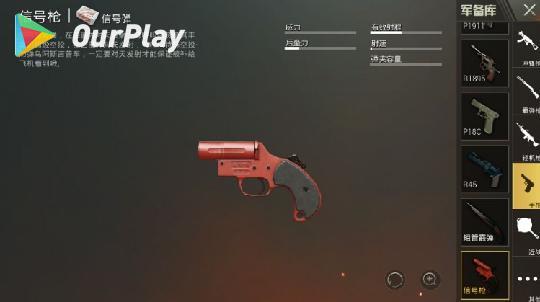 绝地求生怎么选枪,绝地求生最佳分辨率