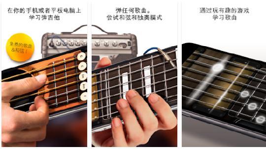用手机演奏音乐,推荐五大乐器APP 图片2
