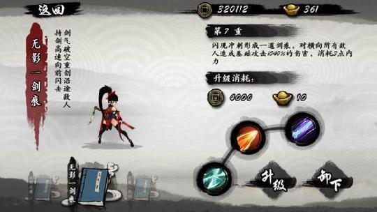 张艺谋《影》以水墨风走红全球,水墨挥洒于游戏世界会有怎样的神韵? 图片2