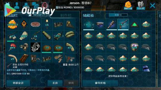 方舟生存进化手游霸王龙吃什么饲料-生存进化霸王龙驯服方法