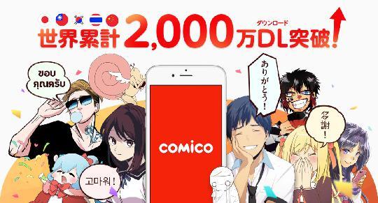 活跃用户超百万!7款超人气日本漫画APP 图片4