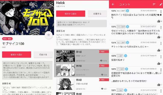 活跃用户超百万!7款超人气日本漫画APP 图片7