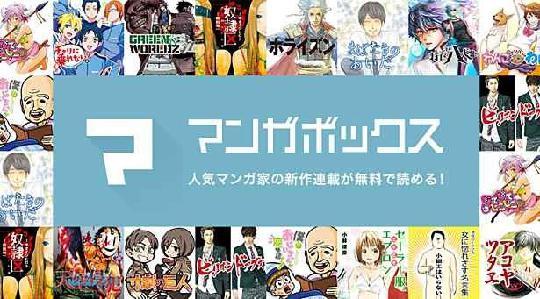 活跃用户超百万!7款超人气日本漫画APP 图片12