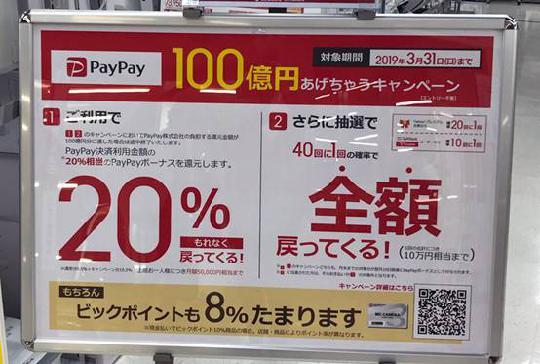 双12红包与套路,一起远渡重洋到了日本 图片1