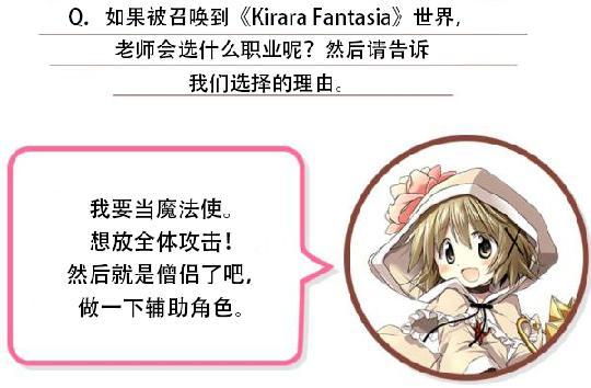 芳文社手游一周年,漫画原作者成了产品经理 图片6