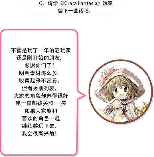 芳文社手游一周年,漫画原作者成了产品经理 图片7
