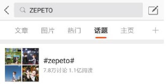 ZEPETO捏脸为何会爆红全球,红极一时的大头贴原来只是个过客! 图片5
