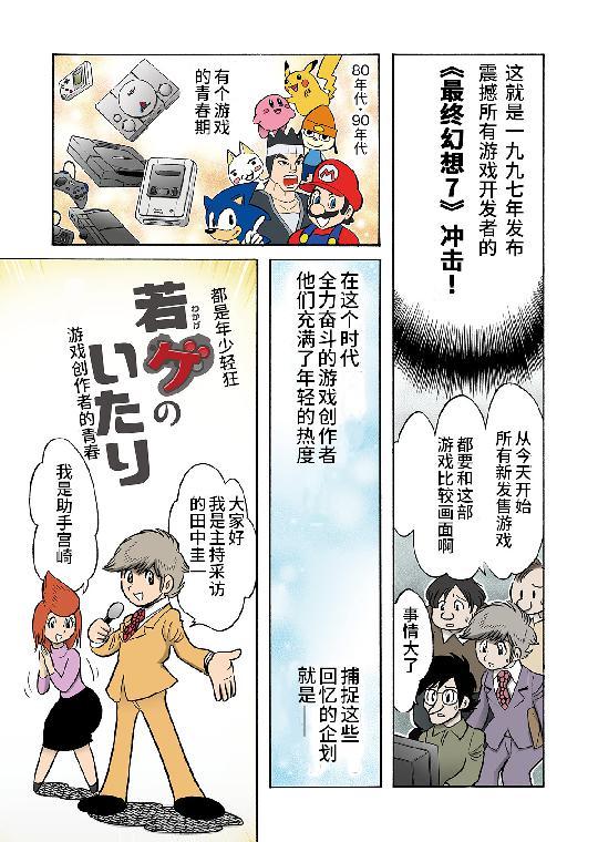 """【漫画游戏史】敢与""""龙头""""争高下,""""最终幻想""""系列的来历 ——《都是年少轻狂 ~游戏创作者的青春~》 图片4"""
