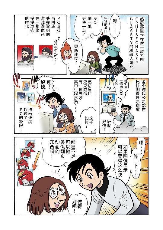 """【漫画游戏史】敢与""""龙头""""争高下,""""最终幻想""""系列的来历 ——《都是年少轻狂 ~游戏创作者的青春~》 图片6"""