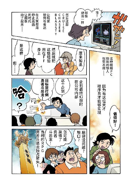 """【漫画游戏史】敢与""""龙头""""争高下,""""最终幻想""""系列的来历 ——《都是年少轻狂 ~游戏创作者的青春~》 图片7"""