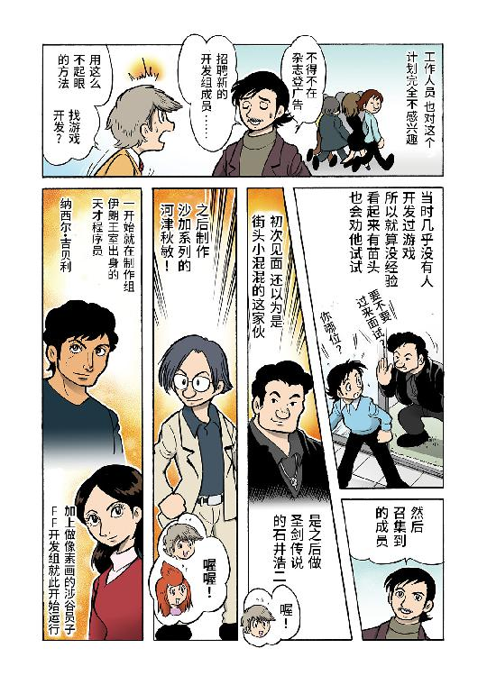 """【漫画游戏史】敢与""""龙头""""争高下,""""最终幻想""""系列的来历 ——《都是年少轻狂 ~游戏创作者的青春~》 图片8"""