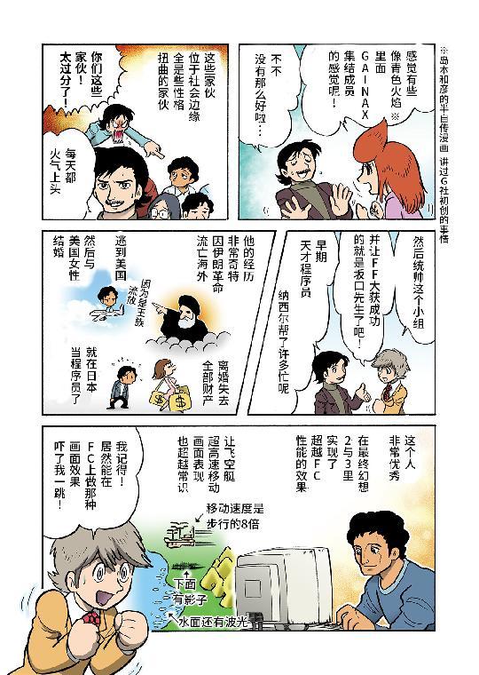 """【漫画游戏史】敢与""""龙头""""争高下,""""最终幻想""""系列的来历 ——《都是年少轻狂 ~游戏创作者的青春~》 图片9"""