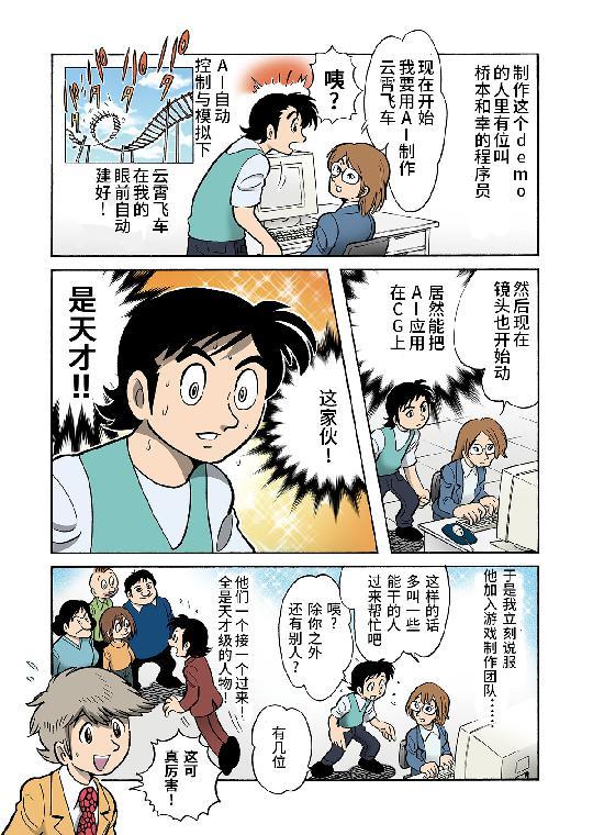 """【漫画游戏史】敢与""""龙头""""争高下,""""最终幻想""""系列的来历 ——《都是年少轻狂 ~游戏创作者的青春~》 图片11"""
