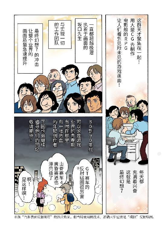 """【漫画游戏史】敢与""""龙头""""争高下,""""最终幻想""""系列的来历 ——《都是年少轻狂 ~游戏创作者的青春~》 图片13"""