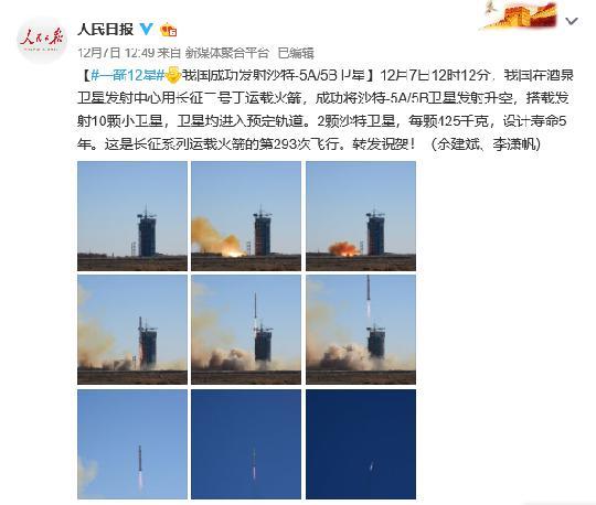 中国首超美国荣登年度火箭发射数量世界第一,中国航天的惊人进步何止这些? 图片3