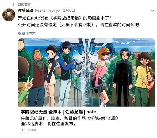 """从业30年的日本导演,告诉你""""动画脚本"""" 是什么 图片4"""