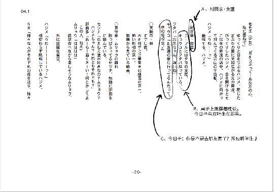 """从业30年的日本导演,告诉你""""动画脚本"""" 是什么 图片5"""