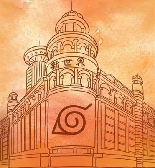 《火影忍者世界》主题乐园正式落户上海!近距离体验原汁原味的忍者世界 图片2