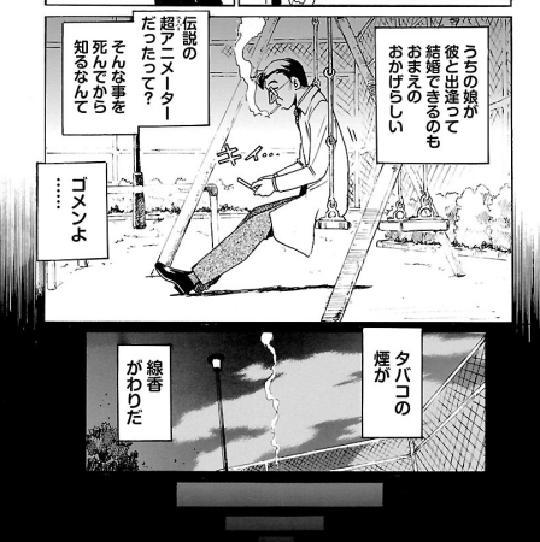 重回日本动画热情时代——《第二次的人生去做动画》 图片2