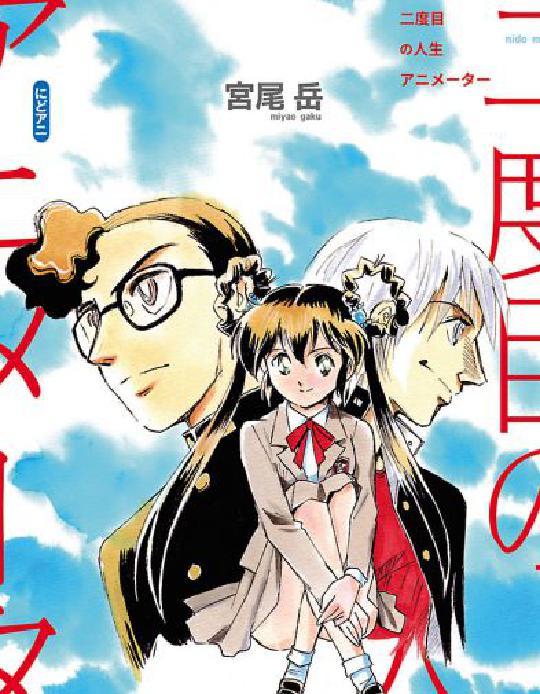 重回日本动画热情时代——《第二次的人生去做动画》 图片6