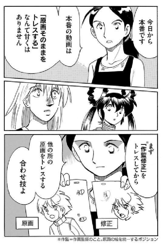 重回日本动画热情时代——《第二次的人生去做动画》 图片10