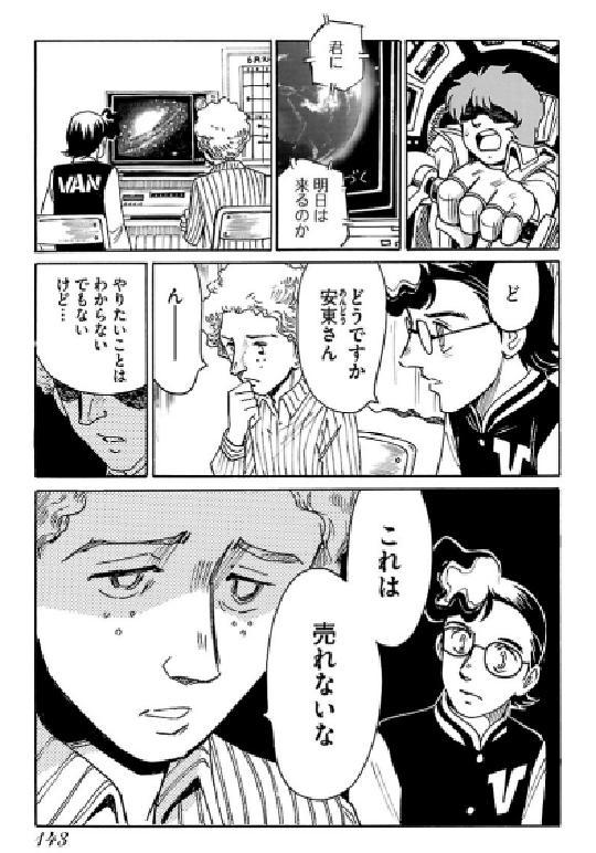 重回日本动画热情时代——《第二次的人生去做动画》 图片11