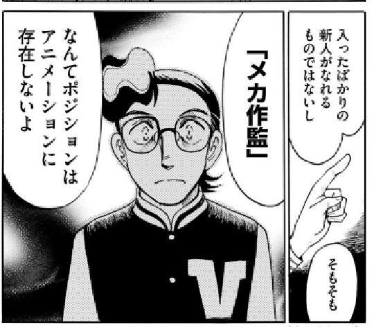 重回日本动画热情时代——《第二次的人生去做动画》 图片13