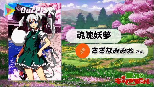 【东方加农炮弹】千呼万唤始出来的这款游戏,会成为另一个FGO吗? 图片9