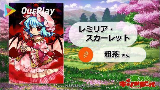 【东方加农炮弹】千呼万唤始出来的这款游戏,会成为另一个FGO吗? 图片18