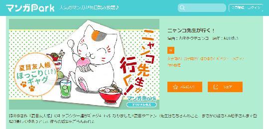 是什么让《夏目友人帐》猫咪老师,变成日本加菲猫? 图片14