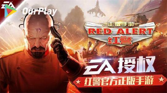 身处裁员风波的EA移植《红警OL》未开花,《命令与征服:宿敌》却比预想的好 图片7