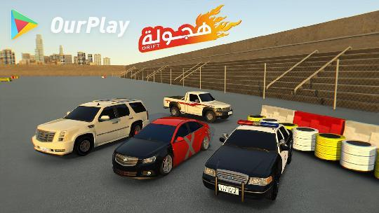 Hula Drift(هجولة Drift):中东出品的高分竞速游戏,独创阿拉伯驾驶模式 图片1