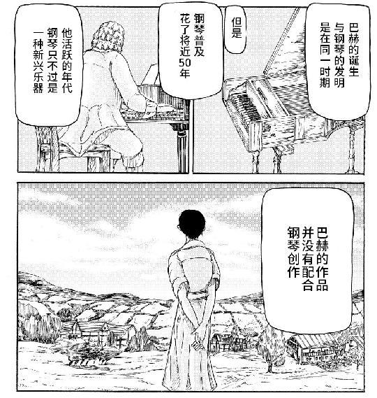【OurPlay考察】一位钢琴手,嫉妒比自己年轻的女孩的故事 图片8
