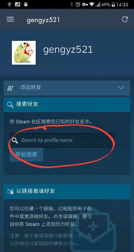 听说Steam手机版可以加好友啦,快来一起学习吧! 图片2