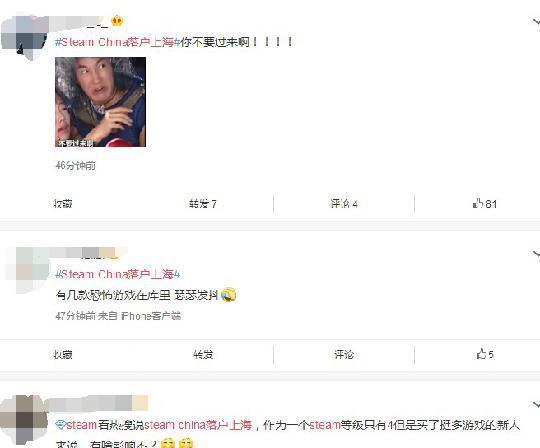 听说Steam China落户上海,还上了热搜? 图片2