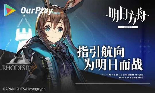 《明日方舟》酷炫,《Kirara Fantasia》软萌,你喜欢哪种日系美少女? 图片1