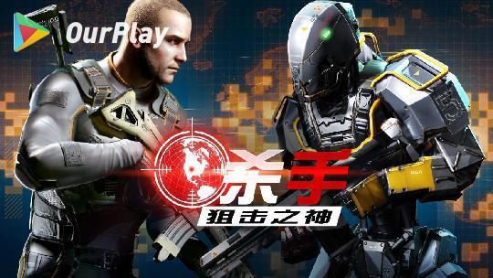 杀手:狙击之神,全球顶尖游戏发行商Glu出品的经典FPS游戏 图片1