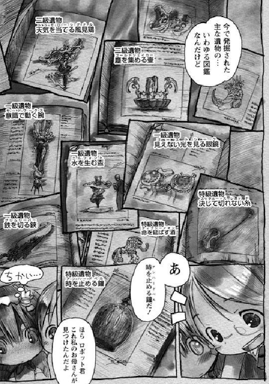 JOJO教我帅气地伤害人心,《来自深渊》土笔章人x仓田英之对谈 图片35