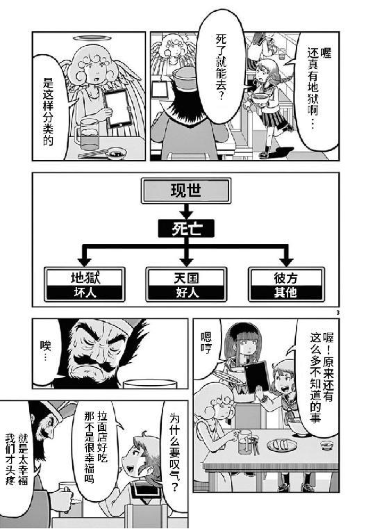 好奇心不杀猫,却害了女高中生——不可思议风味的日本漫画短篇 图片13