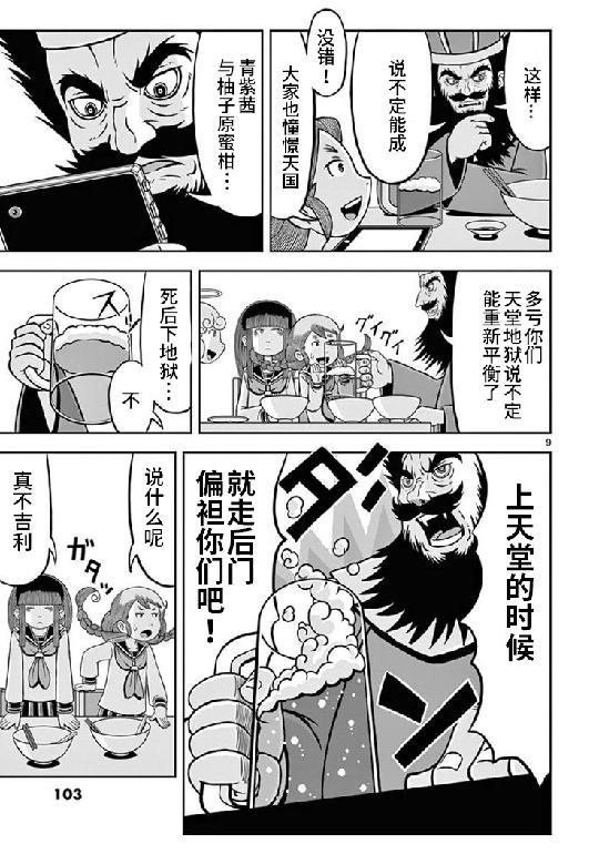 好奇心不杀猫,却害了女高中生——不可思议风味的日本漫画短篇 图片19