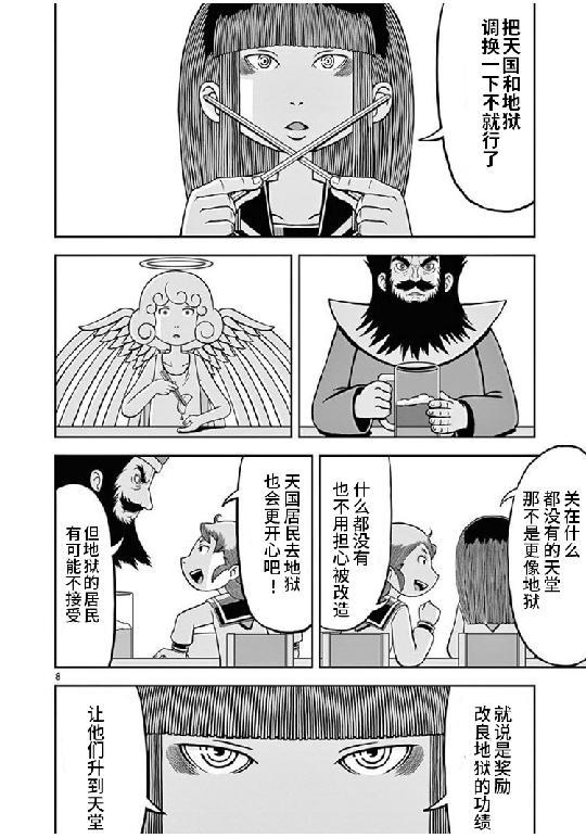 好奇心不杀猫,却害了女高中生——不可思议风味的日本漫画短篇 图片18