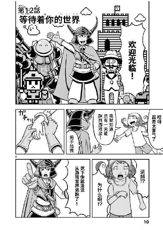 好奇心不杀猫,却害了女高中生——不可思议风味的日本漫画短篇 图片12