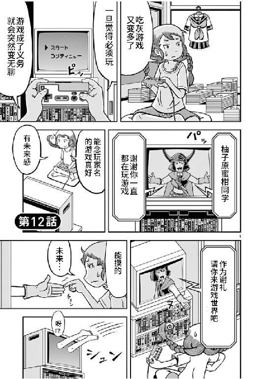 好奇心不杀猫,却害了女高中生——不可思议风味的日本漫画短篇 图片11