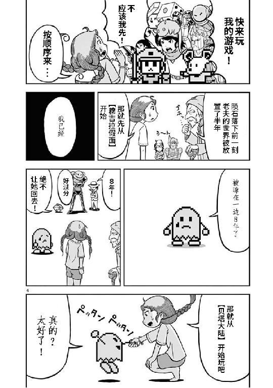 好奇心不杀猫,却害了女高中生——不可思议风味的日本漫画短篇 图片14