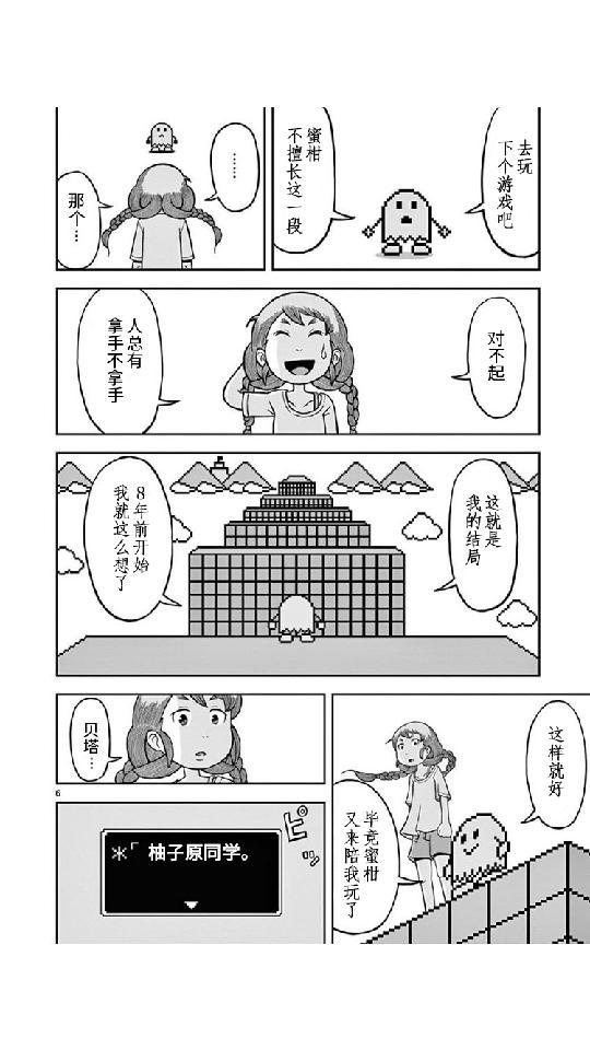 好奇心不杀猫,却害了女高中生——不可思议风味的日本漫画短篇 图片16
