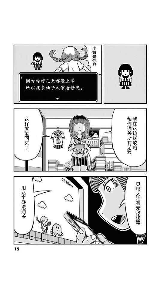 好奇心不杀猫,却害了女高中生——不可思议风味的日本漫画短篇 图片17