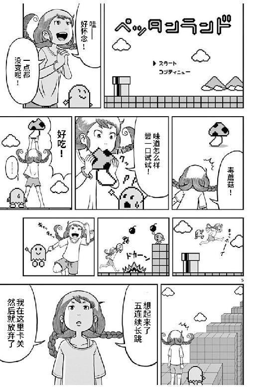 好奇心不杀猫,却害了女高中生——不可思议风味的日本漫画短篇 图片15
