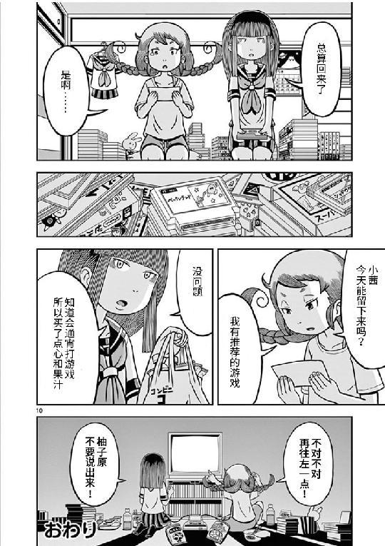 好奇心不杀猫,却害了女高中生——不可思议风味的日本漫画短篇 图片20
